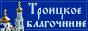 Троицкое благочиние Саратовской епархии